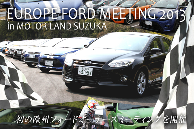 EUROPE FORD MEETING 2013 in SUZUKA REPORT