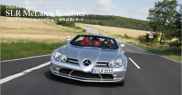 メルセデス・ベンツ SLRマクラーレン 海外試乗レポート(3/3)