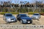 アテンザ・3シリーズ・レガシィ B4 を徹底比較 -クリーンディーゼル/ガソリンターボでエコも楽しさも満喫!-