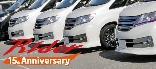 【オーテック車オーナー必見!】緊急告知! 3月30日「オーテックRider 15th Anniversary Meeting」を全国で(勝手に)開催してみませんか!?