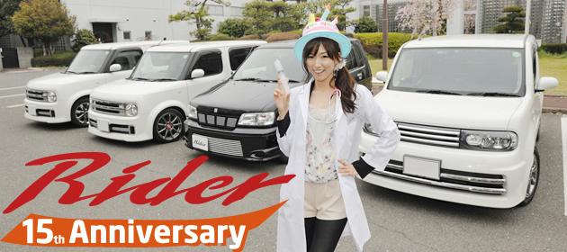 【速報!】3/30「オートックワン×オーテック・ジャパン Rider 15th Anniversary Meeting」フォトギャラリー