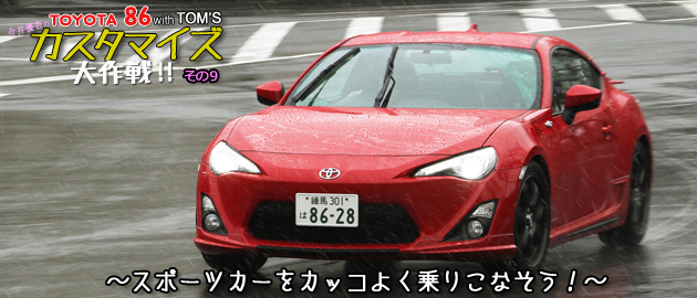 トヨタ86 カスタマイズ大作戦 その9 with TOM'S