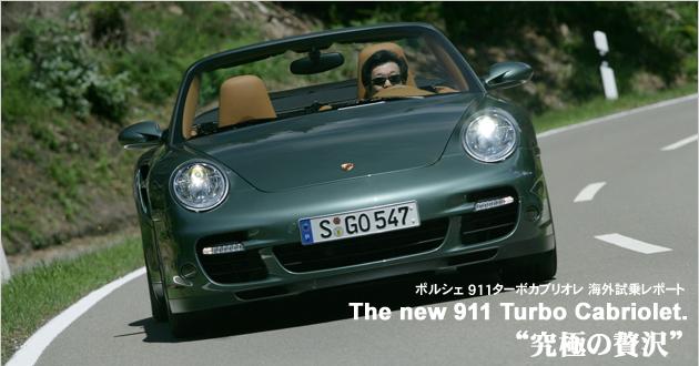 ポルシェ 911ターボカブリオレ 海外試乗レポート