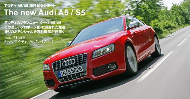 アウディ A5&S5 海外試乗レポート