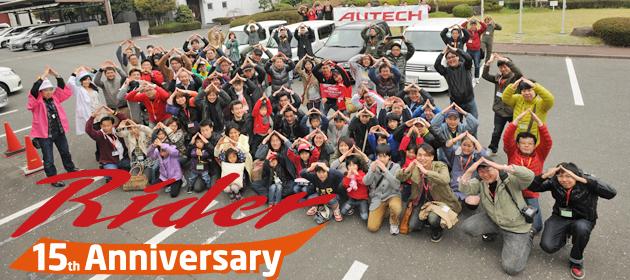 「オートックワン×オーテック・ジャパン Rider 15th Anniversary Meeting」イベントレポート/マリオ高野