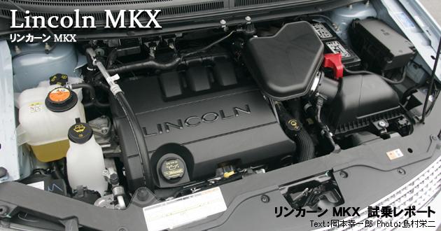 リンカーン MKX 試乗レポート