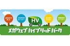 メガウェブ、ハイブリッドカー企画展示『メガウェブ ハイブリッド パーク』開催