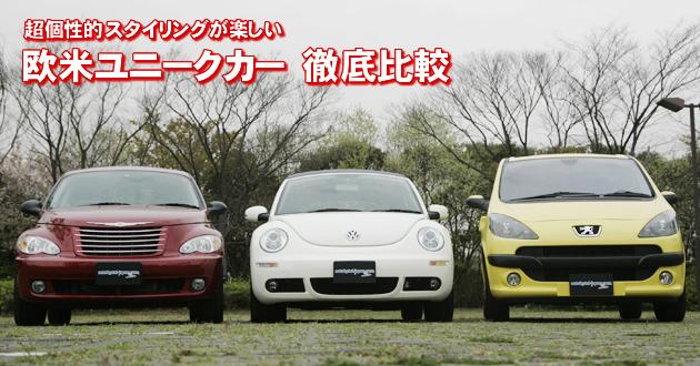 欧米ユニークカー 徹底比較