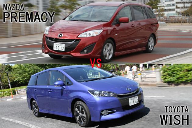 マツダ プレマシー SKYACTIV vs トヨタ ウィッシュ どっちが買い!? 徹底比較/渡辺陽一郎