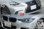 レクサス 新型IS vs BMW 320d どっちが買い!?徹底比較