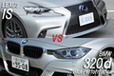  IS vs BMW 320d 