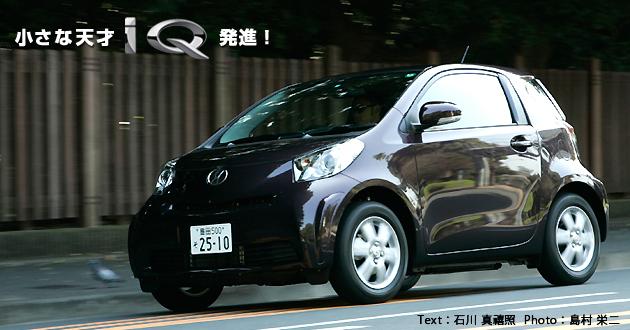 トヨタ iQ 試乗レポート