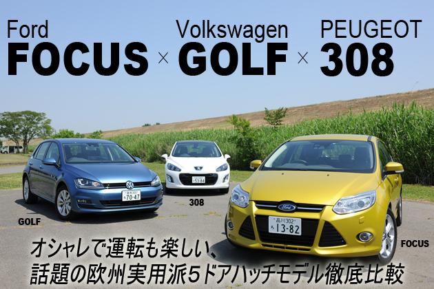 フォーカス・ゴルフ・308を徹底比較 -オシャレで楽しい!欧州実用派5ドアハッチバック-
