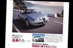 【ahead×オートックワン】-ahead 5月号- 名車になる条件