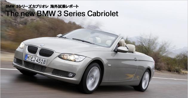 BMW 3シリーズカブリオレ 海外試乗レポート