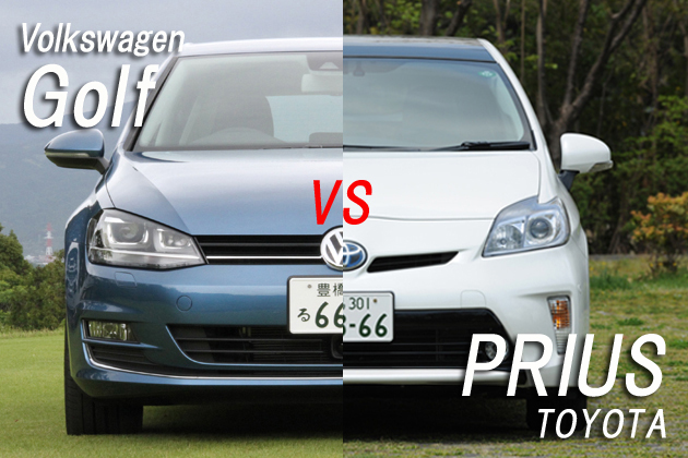 フォルクスワーゲン 新型ゴルフ7 vs トヨタ プリウス どっちが買い!?徹底比較