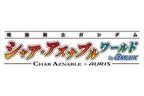 アムラックス東京、夏休みイベント「機動戦士ガンダム シャア・アズナブルワールド in アムラックス ~ CHAR AZNABLE × AURIS ~」開催