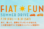 フィアット、「500」/「パンダ」の試乗キャンペーン「FIAT FUN SUMMER DRIVE」を開始