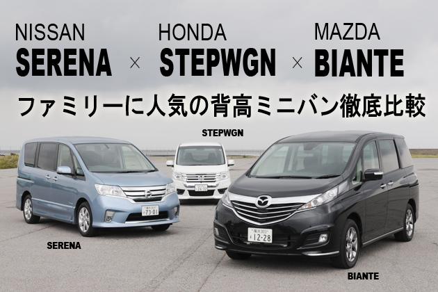 マツダ ビアンテ・日産 セレナ・ホンダ ステップワゴンを徹底比較 -ファミリーに人気の背高ミニバン-