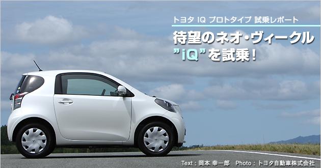 トヨタ iQ プロトタイプ 試乗レポート