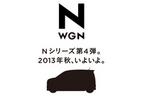 ホンダ、「Nシリーズ」の第4弾『N-WGN(Nワゴン)』のティザー画像を公開