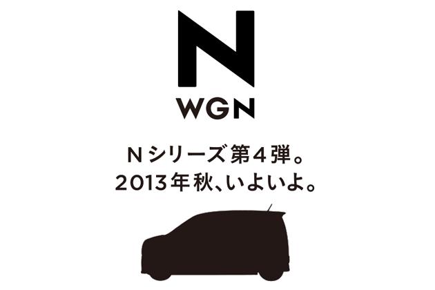 N-WGN シルエット画像