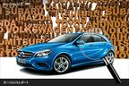 メルセデス・ベンツ Aクラス 『ベンツのエントリーモデルとは思えない車。』 【ピックアップ!カーソムリエレポート】