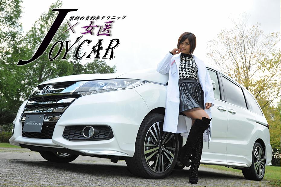 ホンダ 新型オデッセイ/安枝瞳の新型車診察しちゃうぞ!