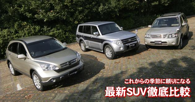 最新SUV 徹底比較