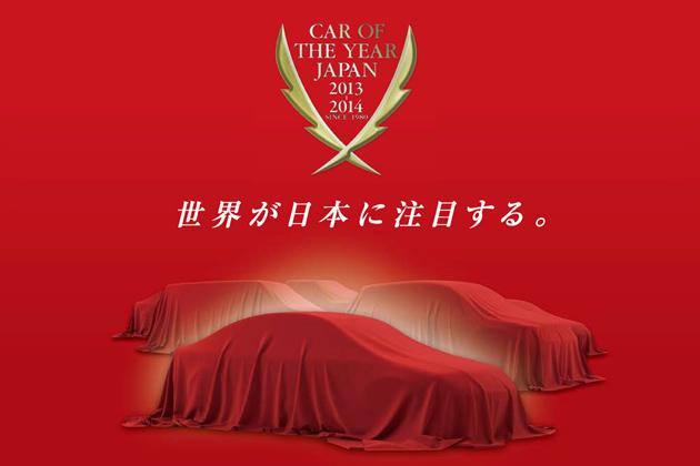 【速報】2013-2014 日本カー・オブ・ザ・イヤー 10ベストカーが決定!