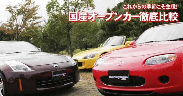 国産オープンカー 徹底比較