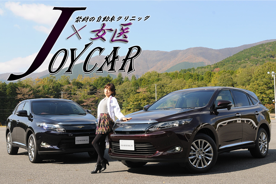 トヨタ 新型ハリアー/柏木美里の新型車診察しちゃうぞ!