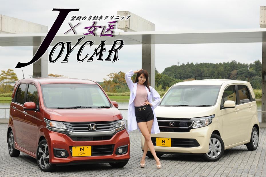 ホンダ N-WGN/佐野真彩の新型車診察しちゃうぞ!