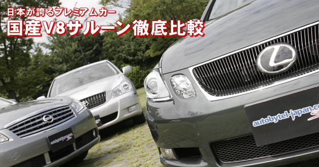 国産V8サルーン 徹底比較