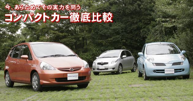 コンパクトカー 徹底比較