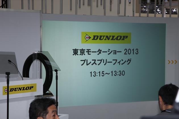 ダンロップブース(東京モーターショー2013 11月21日のプレスブリーフィングにて)