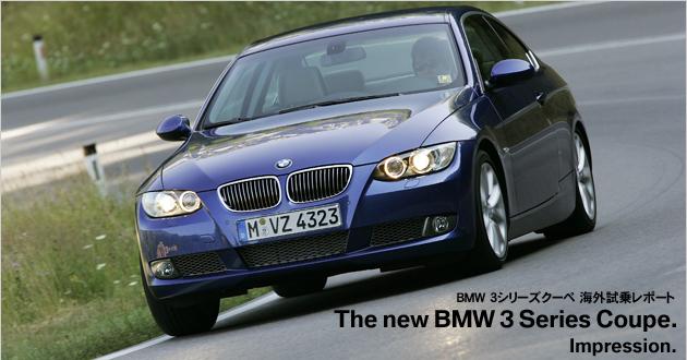 BMW 3シリーズクーペ 海外試乗レポート