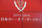 【2013-2014 日本カー・オブ・ザ・イヤー】