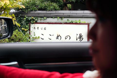 訪れた先は、神奈川県は湯河原にある温泉「こごめの湯」。