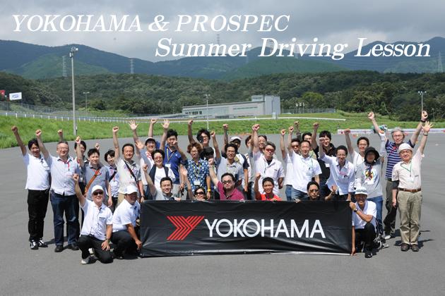 学生カーソムリエによる「2013 YOKOHAMA & PROSPEC Summer Driving Lesson」イベントレポート