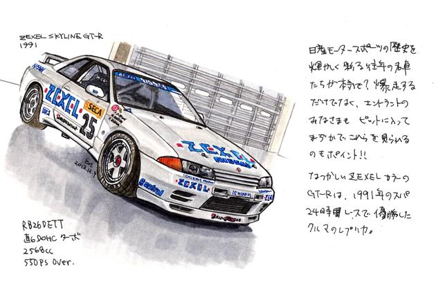 ZEXEL SKYLINE GT-R[1991]【NISMO FESTIVAL 2013】