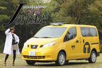 日産 NV200 NYCタクシー/安枝瞳の新型車診察しちゃうぞ!