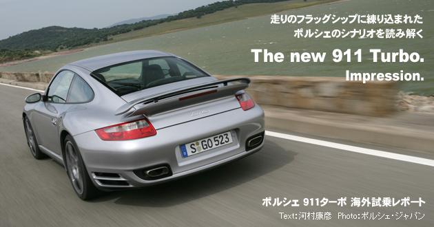 ポルシェ 911ターボ 海外試乗レポート