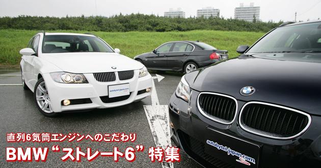 BMWストレート6 特集