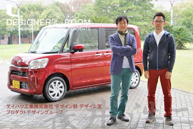 【DESIGNER'S ROOM】ダイハツ 新型「タント」デザイナーインタビュー/ダイハツ工業 デザイン部 長井浩二