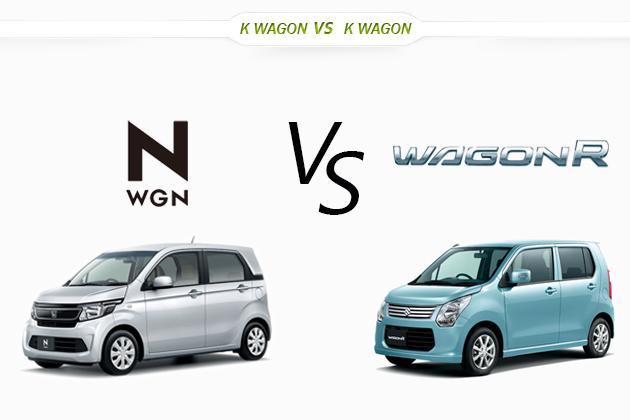 ホンダ N-WGN(エヌワゴン) vs スズキ ワゴンR どっちが買い!?徹底比較