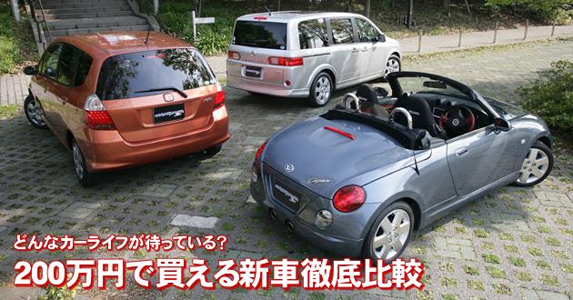 200万円で買える新車 徹底比較