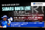 """東京オートサロン2014のSUBARUブースでは、""""裏""""で繰り広げられる「楽屋トーク」に注目!~USTREAM、ニコニコ生放送でリアルタイム配信~"""