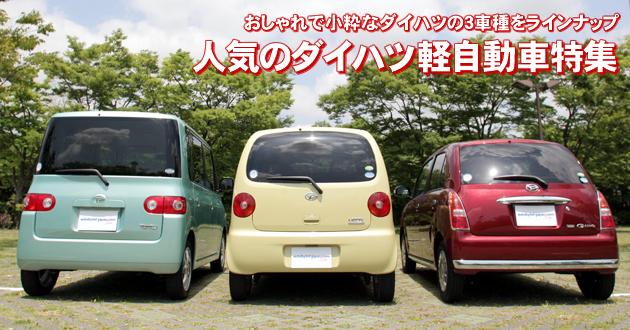ダイハツ軽自動車特集