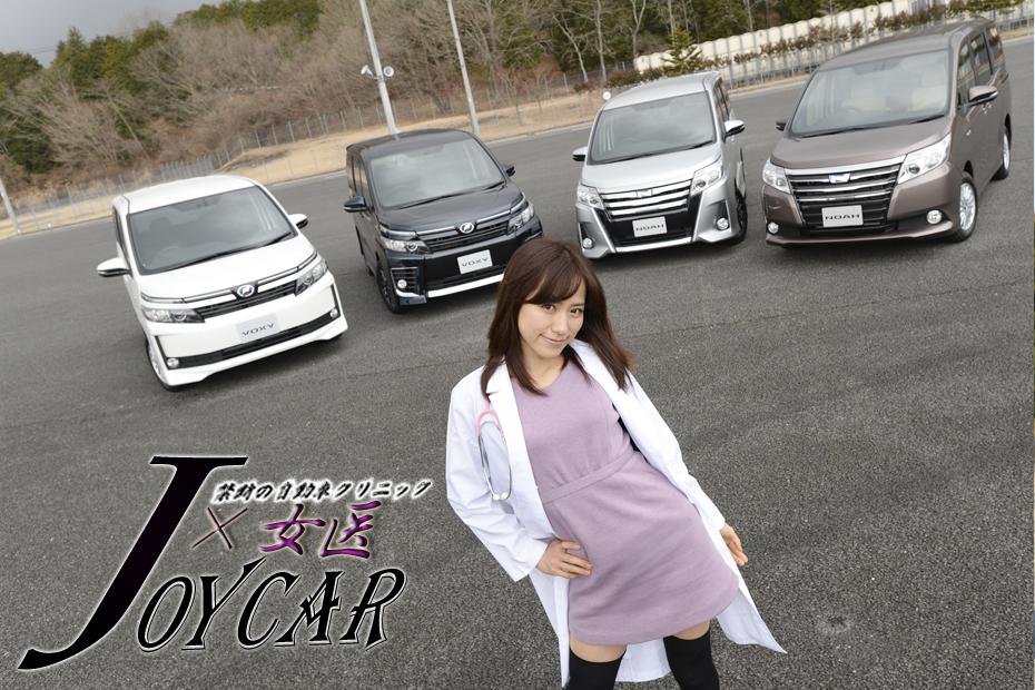 トヨタ 新型ノア・ヴォクシー/柏木美里の新型車診察しちゃうぞ!